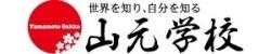 12/12:〜第223回 山元学校のご案内〜