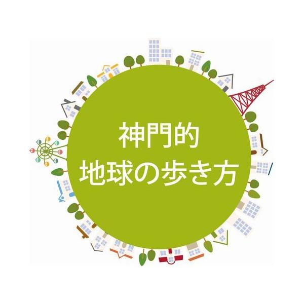 画像1: 「神門的地球の歩き方〜ライブワーク〜」のお知らせ