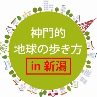 「神門的地球の歩き方〜ライブワーク〜」in新潟のお知らせ