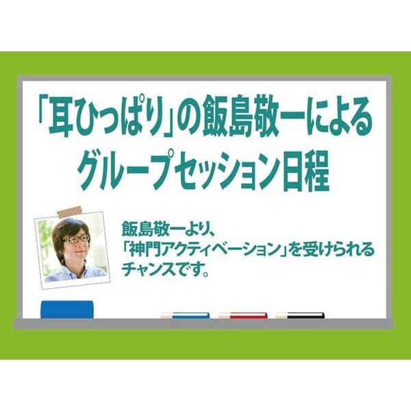 画像1: 飯島敬一のグループセッション