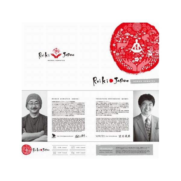 画像1: 「Reiki Japan」夜明け前のスペシャル対談