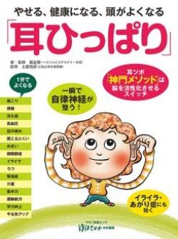 耳ひっぱり(マキノ出版)〔ムック本〕
