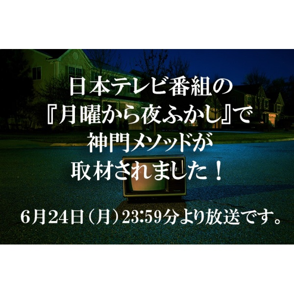画像1: 日本テレビの番組「月曜から夜ふかし」に取材されました!