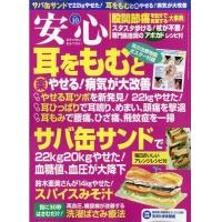 健康雑誌『安心』10月号の耳もみ特集に掲載されました!