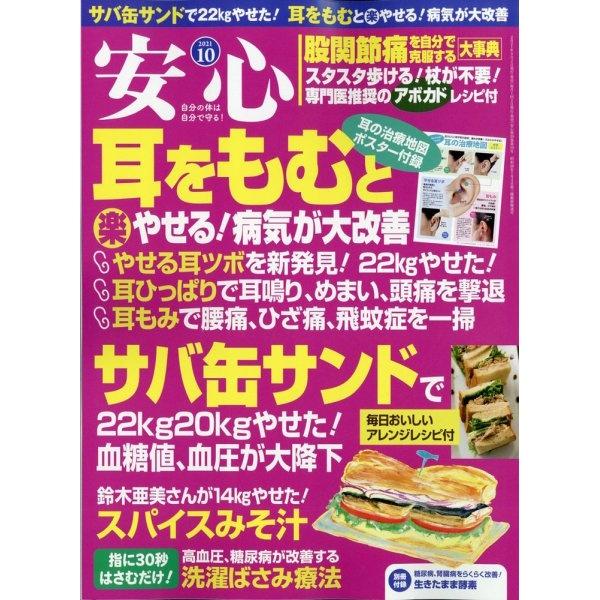 画像1: 健康雑誌『安心』10月号の耳もみ特集に掲載されました!