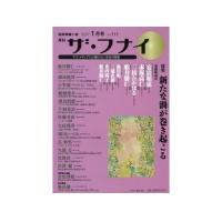 『月刊ザ・フナイ』に飯島の記事が掲載されました!